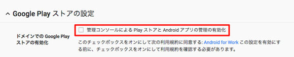 管理コンソールによる Play ストアと Android アプリの管理の有効化