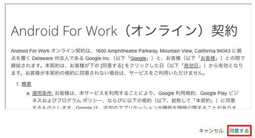 Android For Work 契約