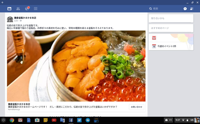 Chromebook Facebook