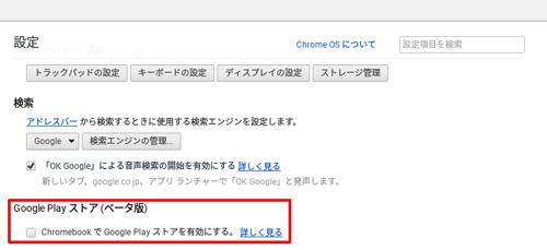 ChromebookでGoogle Play ストアを有効にする