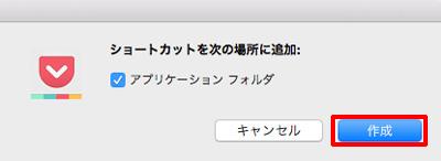 Chromeアプリのショートカット
