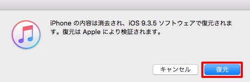 iOS9.3.5へダウングレード