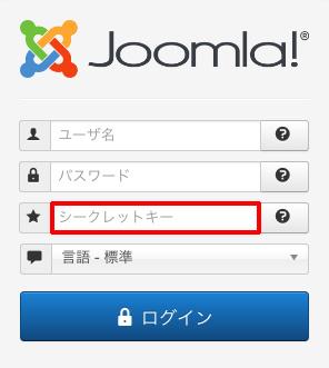 Joomla 2段階認証