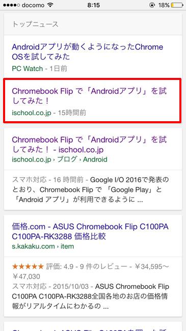 Google トップニュース