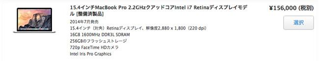 整備済製品 MacBook Pro 15inch