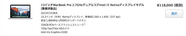 整備済製品 MacBook Pro 13inch