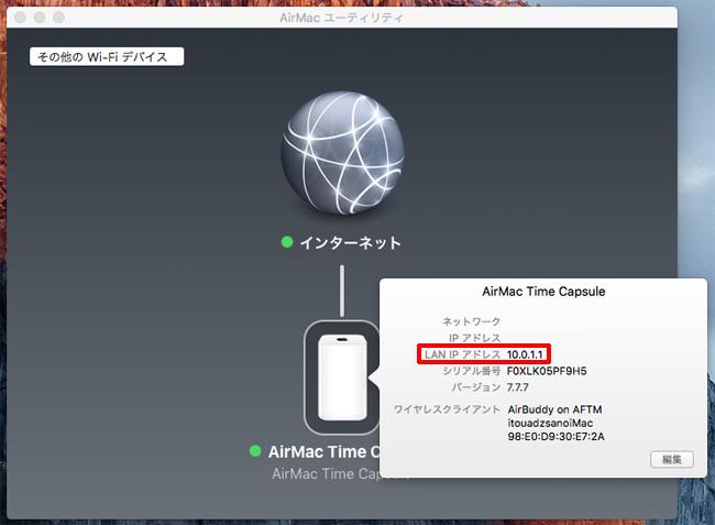 Time Capsule IPアドレス