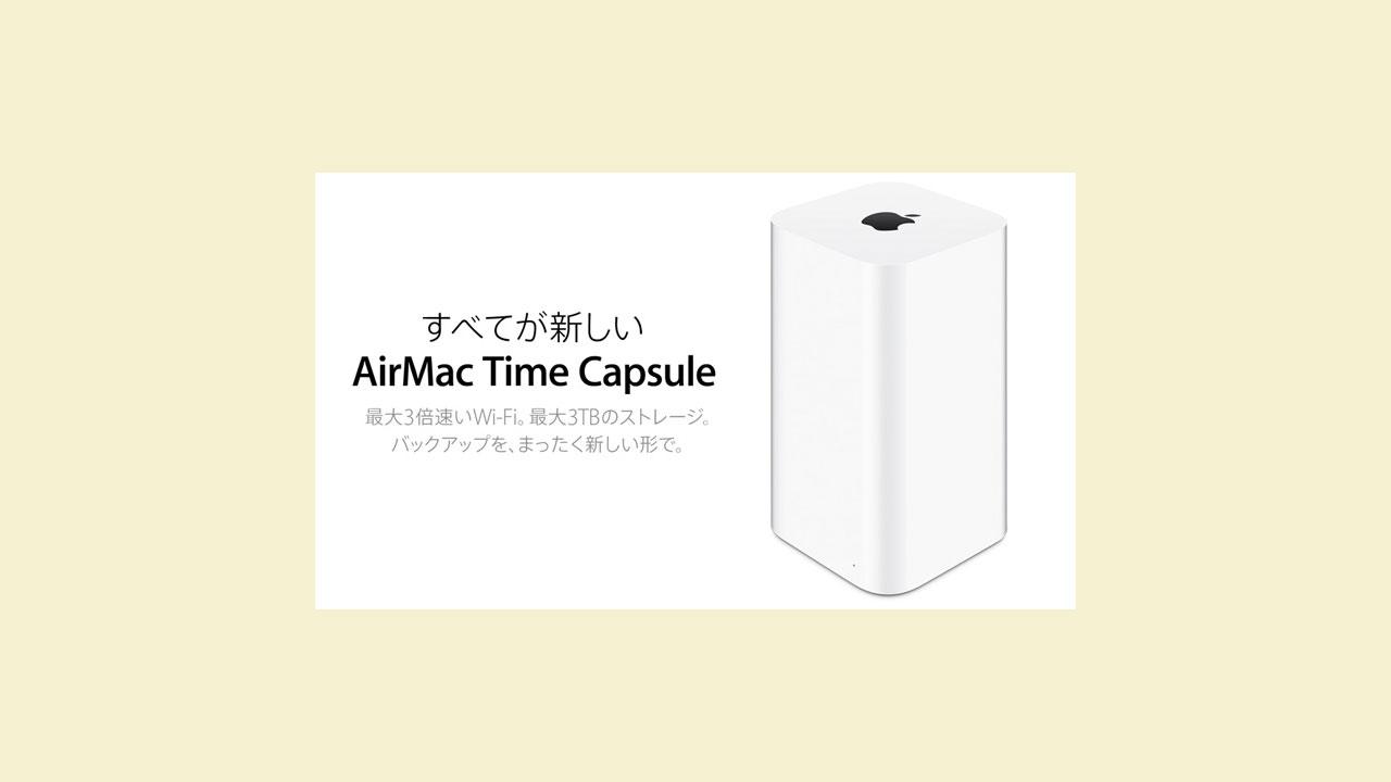 Time Capsule でゲストネットワークを設定する!