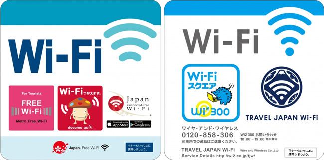 東京メトロ 無料Wi-Fi
