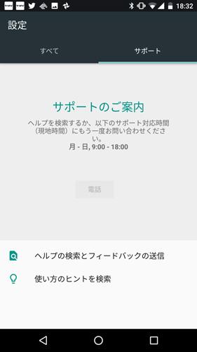 Android サポートの電話