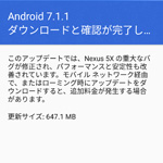 Android 7.1.1がリリース!不具合はあるの?