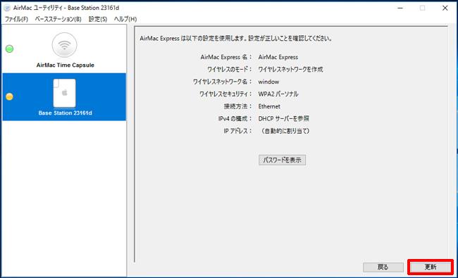AirMac Express 設定の確認