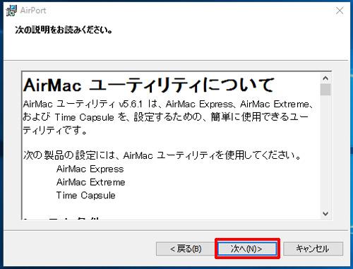 AirMacユーティリティについて