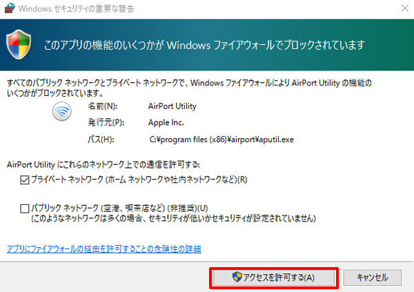 Windowsファイアウォールのブロックを許可