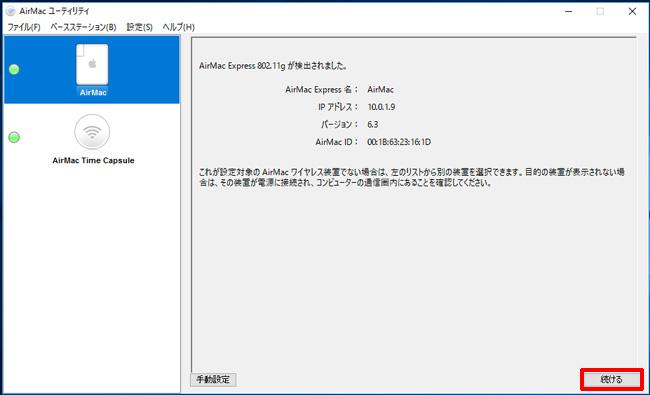 AirMac Expressの検出