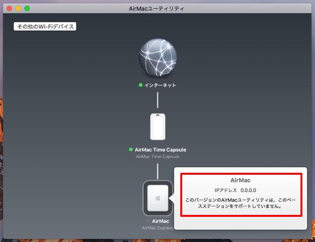 macOS Sierra AirMacユーティリティ