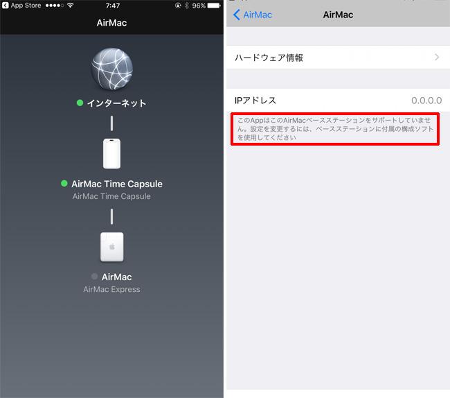iOSのAirMacユーティリティ