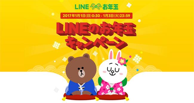 LINEのお年玉キャンペーン