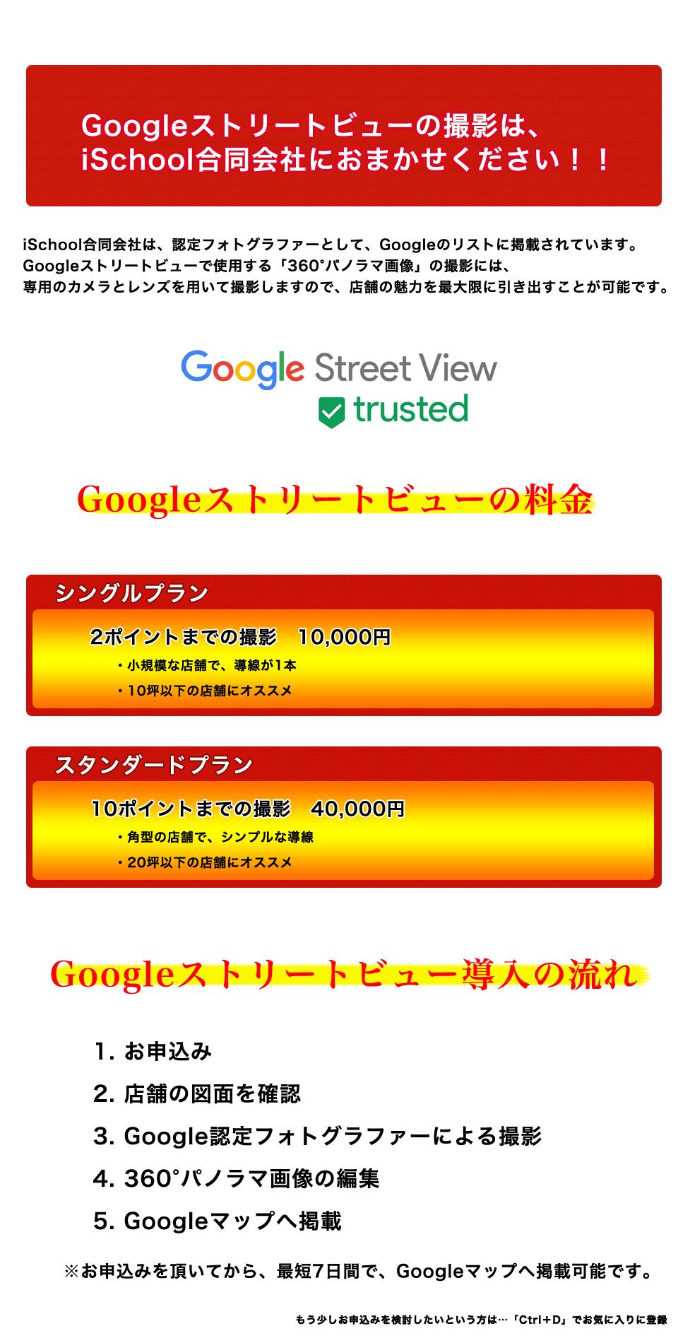 Googleストリートビューで集客しませんか?