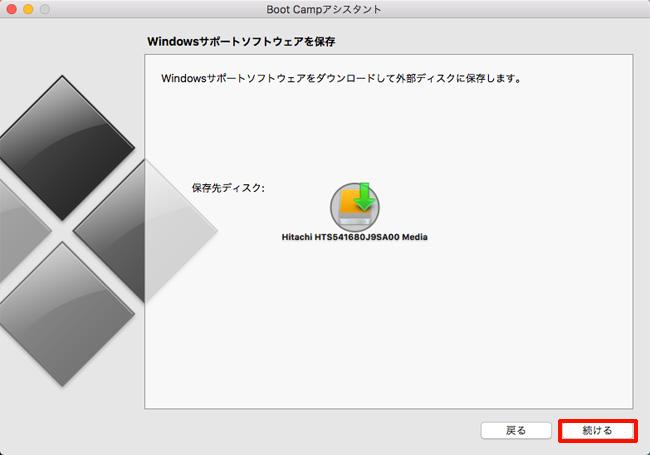 サポートソフトウェアがDL出来ずブート… - Apple …