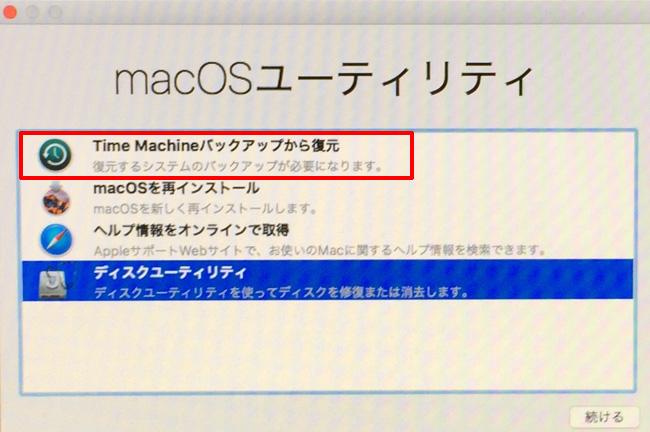 macOS ユーティリティ