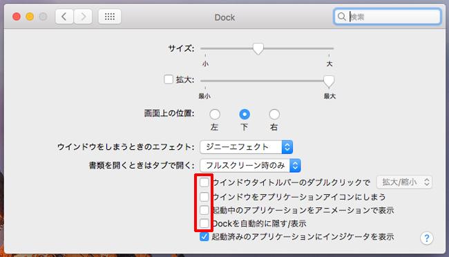「Dockのエフェクト」をオフに