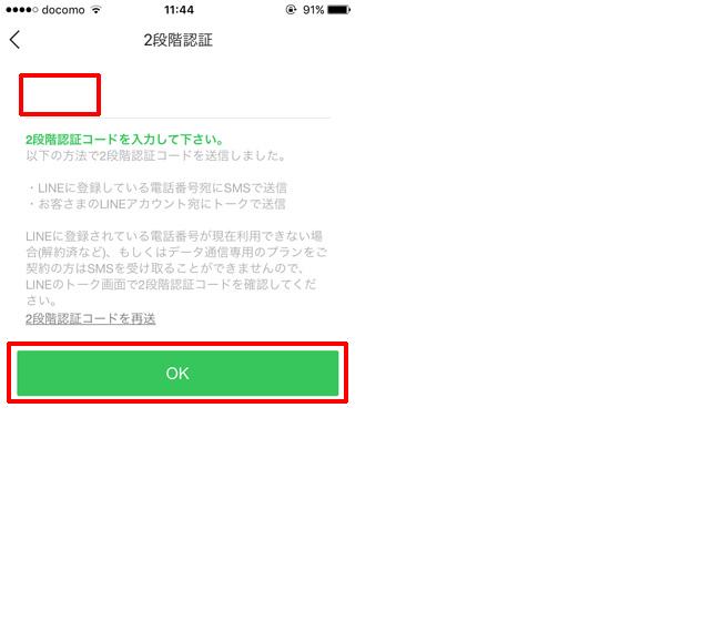 LINE 認証コード