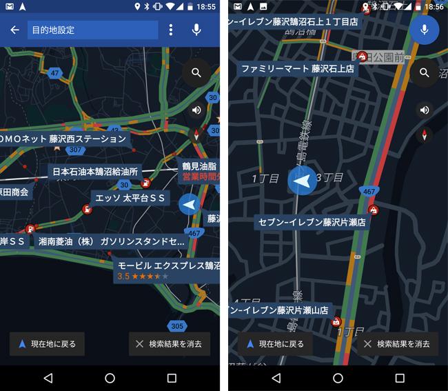 Googleマップ ナビ