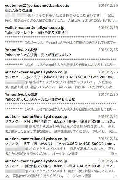 ヤフオク、商品が即決価格で購入されると、Yahooからのメールが多すぎる