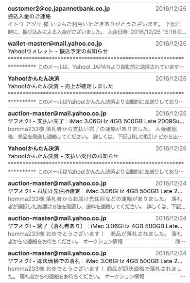 Yahooからのメールが多すぎる