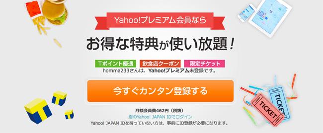 Yahoo!プレミアム会員