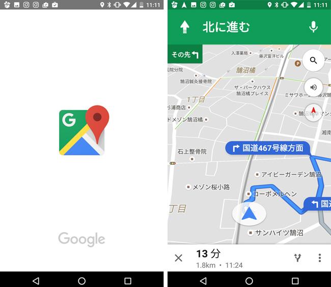 Googleマップ 音声認識