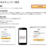 日本のAmazonで2段階認証を設定する