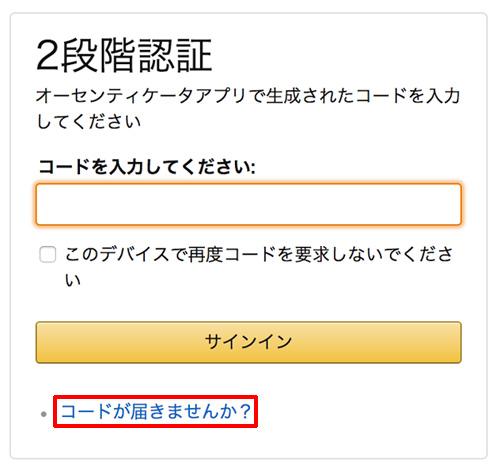 Amazon 2段階認証