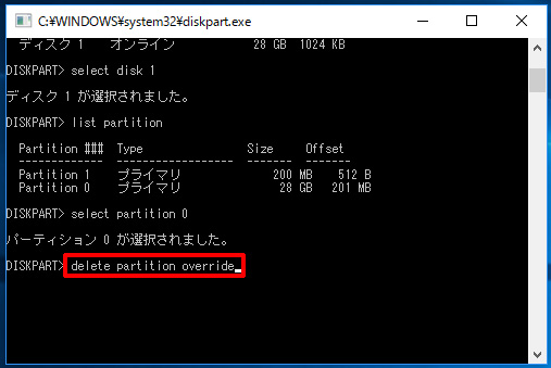 delete partition overrideと入力