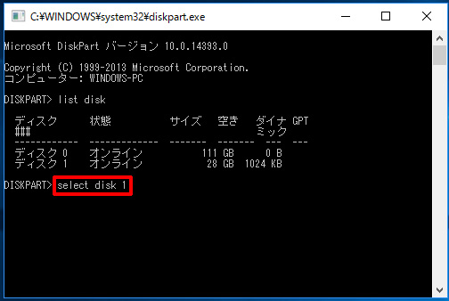 select disk xと入力