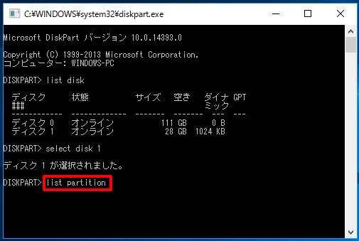 list partitionと入力