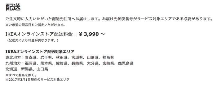 IKEA オンラインストア 送料