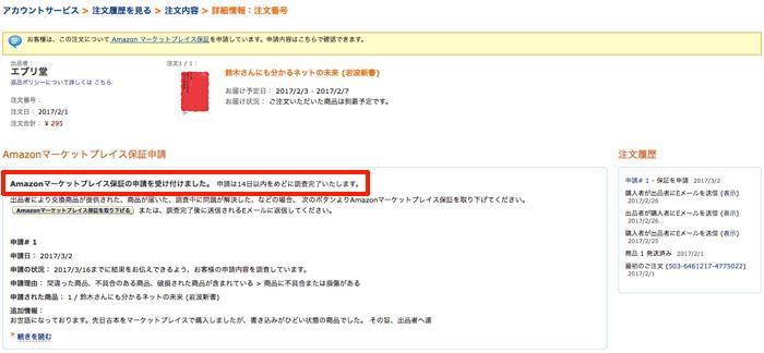 Amazonマーケットプレイス保証を申請