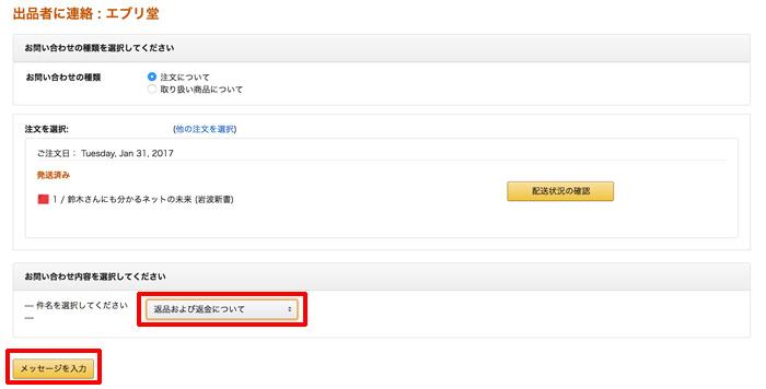 Amazon 出品者へ連絡
