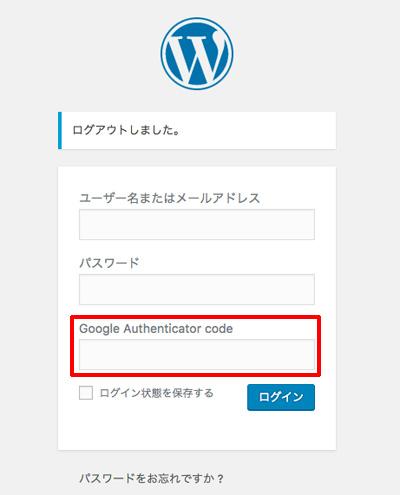 WordPress 2段階認証