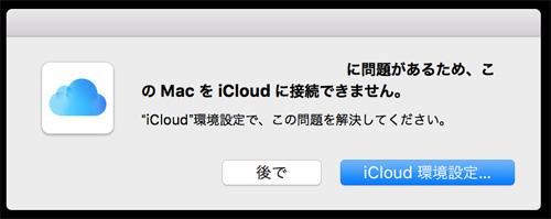 このMacをiCloudに接続できません