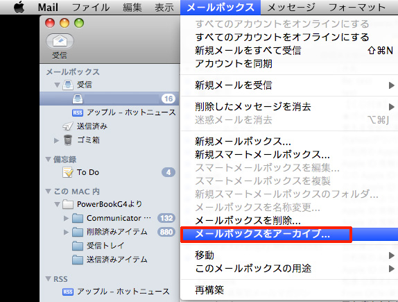 Apple Mail アーカイブ