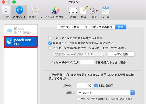 Apple メール設定