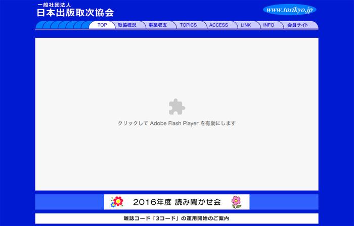 日本出版取次協会
