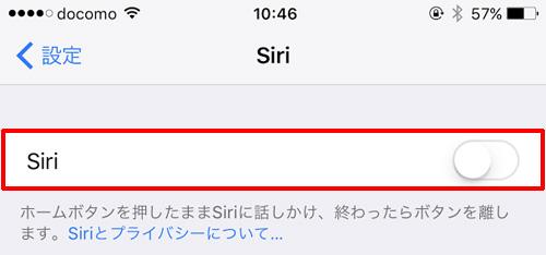 Siri オフ