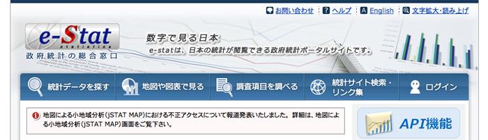 e-Stat