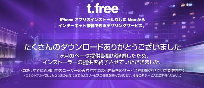 t.free(テザーフリー)