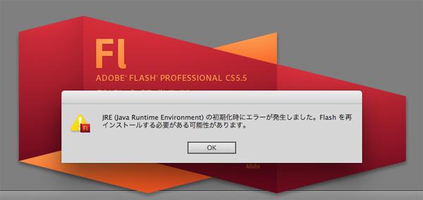 Flash Professional CS5.5