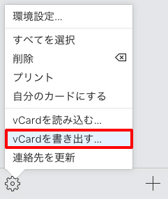 vCardを書き出す
